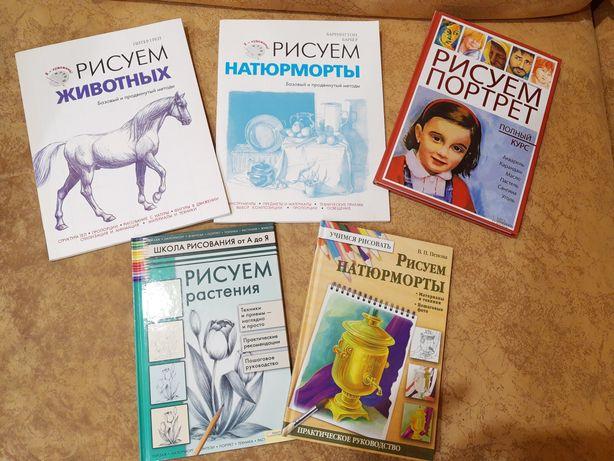 Лот книги по рисованию рисуем портрет, натюрморт, животных, растения