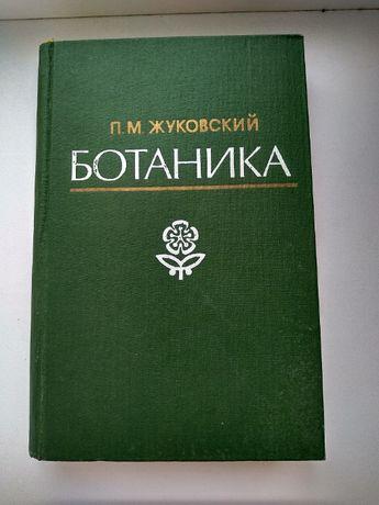Книга. Жуковский П.М. Ботаника.Учебник для студентов.