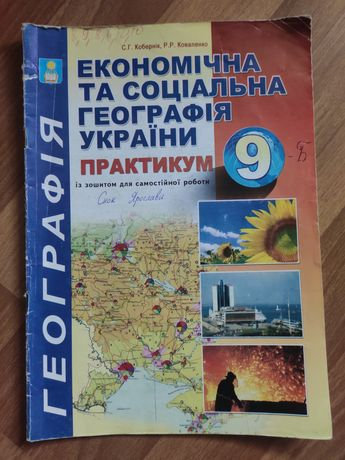 ГДЗ Практикум економічна та соціальна географія України 9 клас