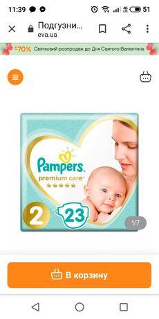 Pampers длЯ новорожденых,фото для примера