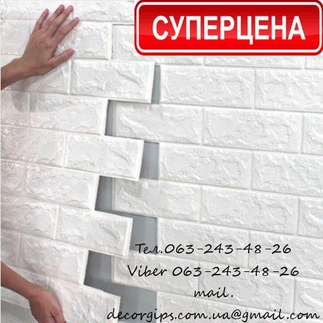 Новинка! Мягкая панель-наклейка на стену. 70*77 см
