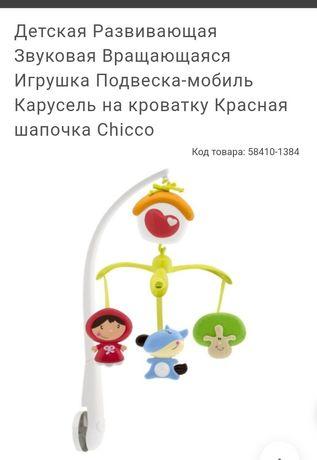 Chicco- карусель на дитяче ліжечко