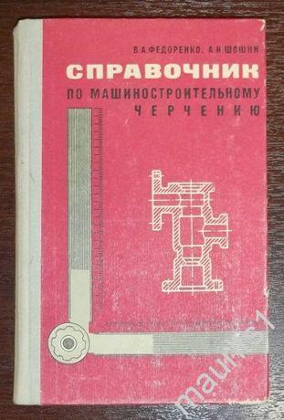 Федоренко В.А., Шошин А.И. Справочник по машиностроительному черчению