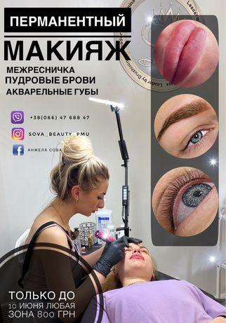 Перманентный макияж губы/ брови / межресничка