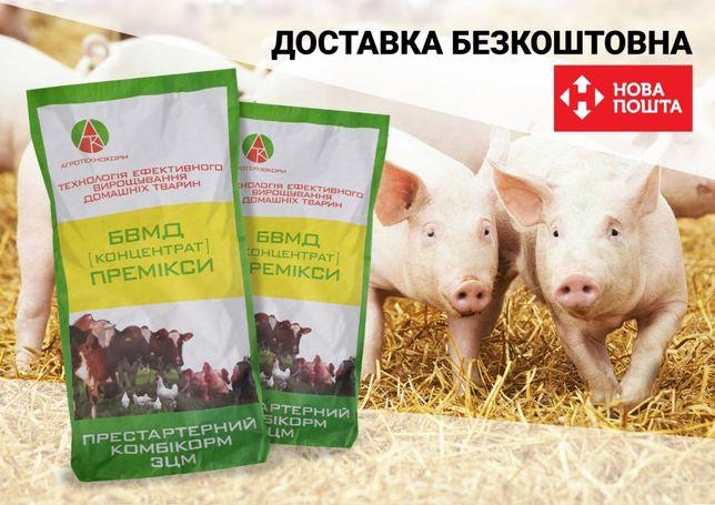 БМВД для свиней и бройлеров от производителя