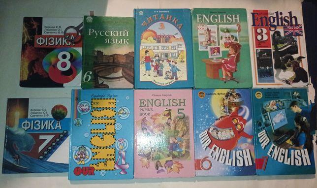 Учебники разные 3-8класс