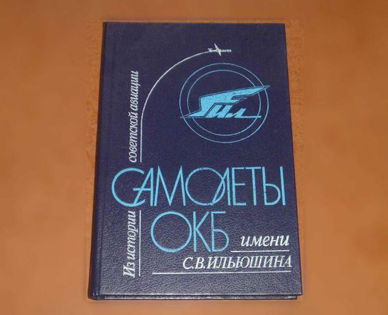 Из истории советской авиации: Самолёты ОКБ имени С. В. Ильюшина. 1990