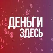 Займ - Деньги В ДОЛГ - Кредит Наличными - От Частного Ивестора -