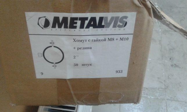 "Хомут металлический 2"" М8+М10"