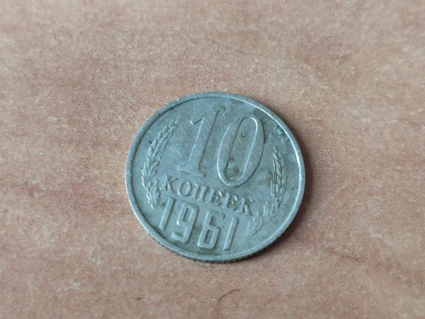 10 kopiejek 1961 r. CCCP Związek Radziecki