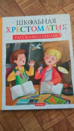 Рассказы о школе. Школьная хрестоматия.