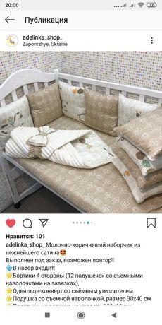 Бортики в кроватку,детское постельное.
