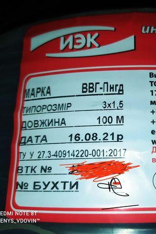 Продам в нужномй Вам ВВГ-ПНГД. 3×1.5 длиннее!