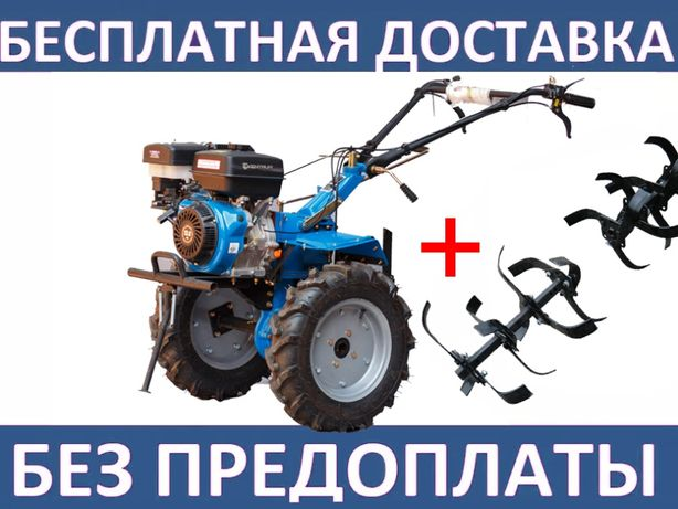 Мотоблок Кентавр ǀ 13лс ǀ Бензин ǀ Без предоплаты ǀ— Рассрочка ǀ ЗВОНИ