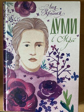 Нова Книга збірник творів Лесі Українки