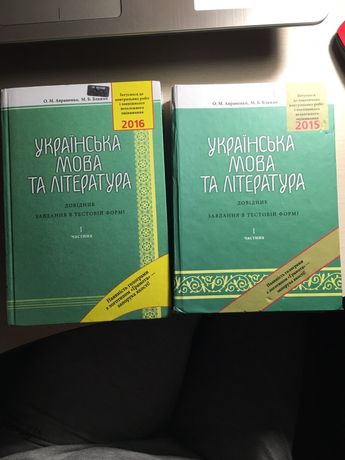 Продам книги для подготовки к ЗНО.