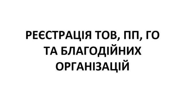Реєстрація ТОВ, ПП, громадських та благодійних організацій