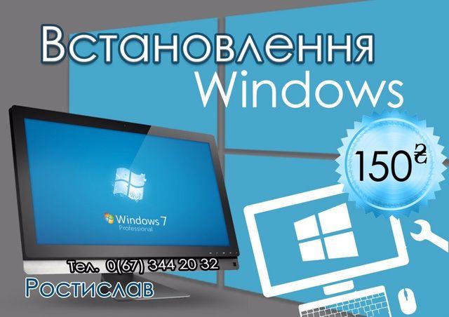 Переустановка, настройка Windows