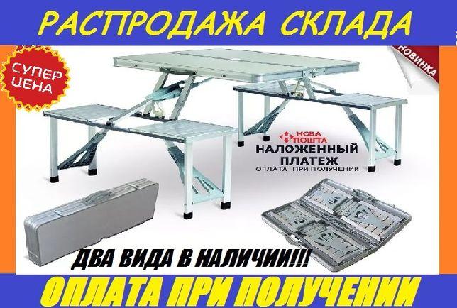 АКЦИЯ!! УСИЛЕННЫЙ Столик для пикника 2 ВИДА, Раскладной.+ 4 стула.