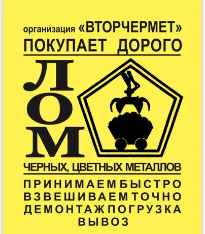 Металлолом прием Лом металла от 8000 грн/т.