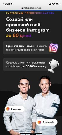 Курс инстаграм предприниматель Pr+Никита Пустовой Алексей Кривой SMM