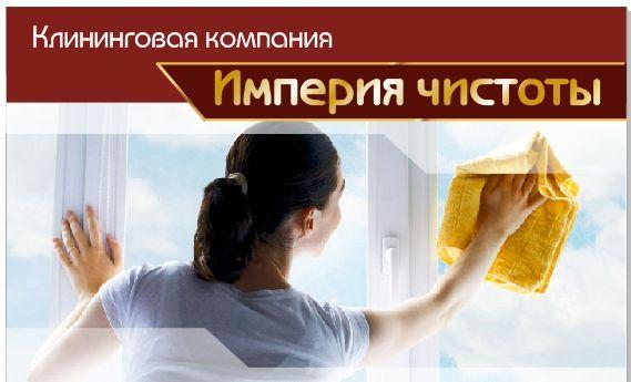 Уборка квартир, домов,коттеджей, Империя чистоты