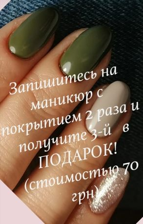 Маникюр педикюр черноморс