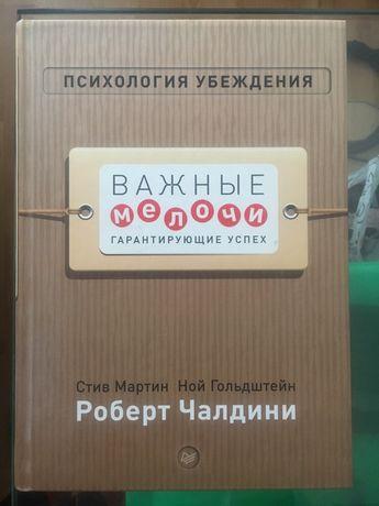 Книга «Важные мелочи гарантирующие успех»