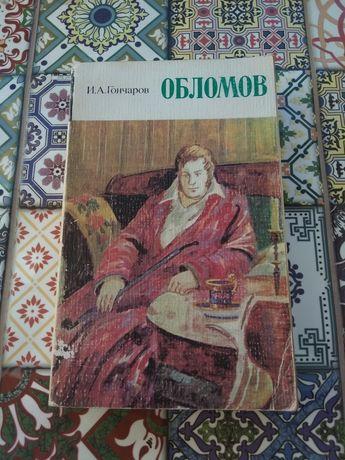 И.А. Гончаров Обломов