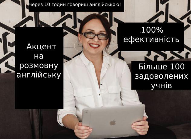 Английский/англійська онлайн. Індивідуальний підхід.