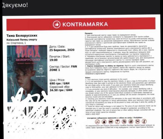 Билет на Тиму Белорусских 500 гривен,отдам лично в руки или электронно
