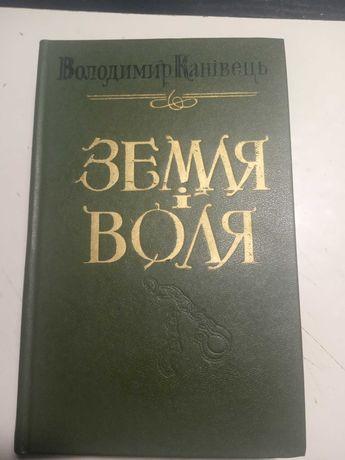 0040. Книга   ЗЕМЛЯ І ВОЛЯ   Володимир Канівець