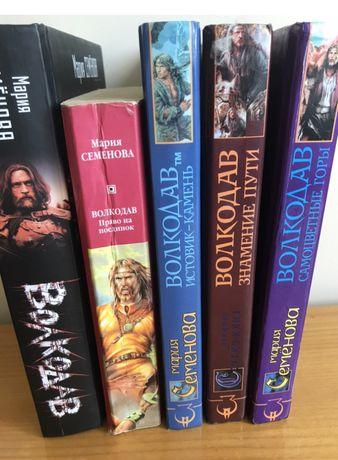 Серия книг «Волкодав» Марии Семеновой