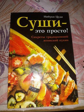 Книга в т/п Японская кухня. Суши,роллы.