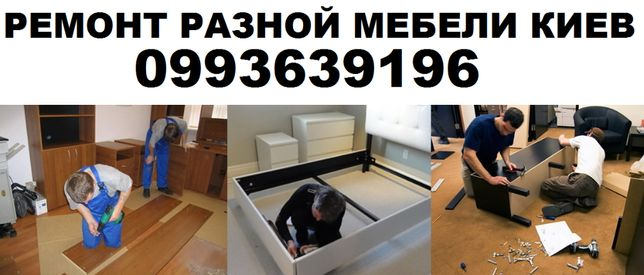 Ремонт мебели . Диванов , кроватей , шкафов , столов , стульев Киев