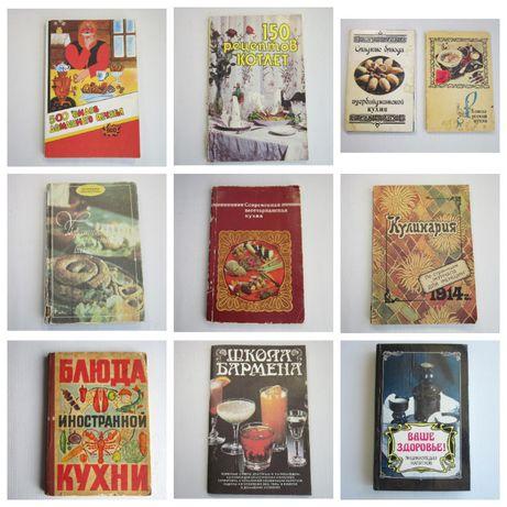 Книги по кулинарии, барменам, диетологии