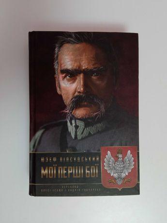 книга Юзеф Пілсудський Мої перші бої