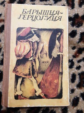 Сборник сказок Ш.Перро, братья Гримм, Андерсен и другие
