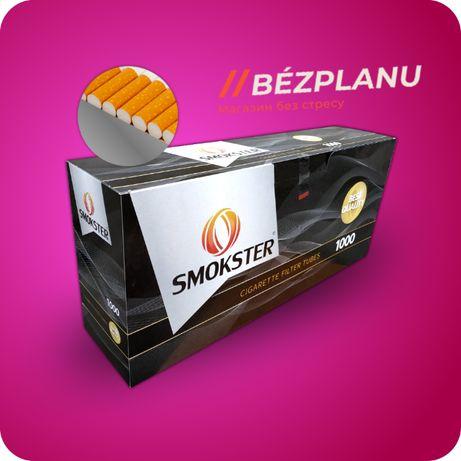 Сигаретные гильзы SMOKSTER 1000шт