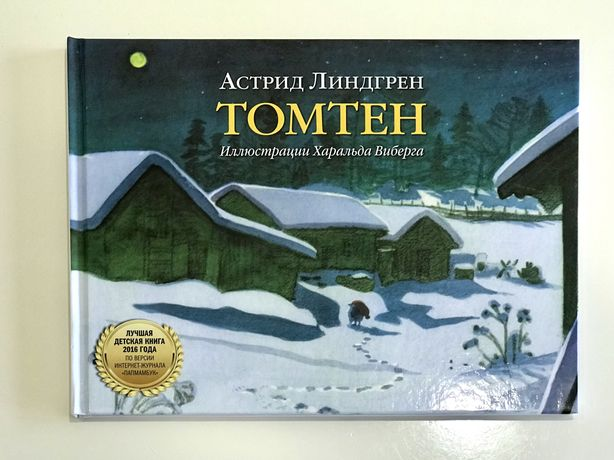 Детская книга «Томтен» А.Линдгрен 2+