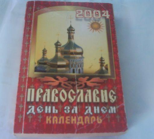 """Книга-календарь """"Православие. День за днём."""" о церковных традициях"""
