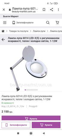 Лампа лупа 6014-8 64  SMD LED 12w 3d 1779 грн