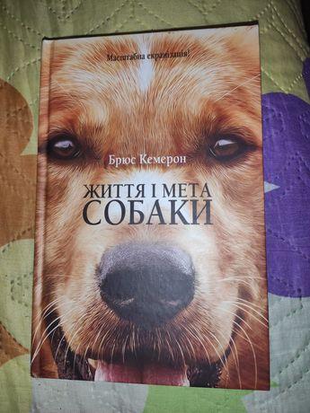 Життя та мета собаки