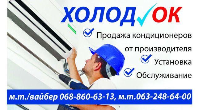 Установка, Обслуживание и Продажа кондиционеров