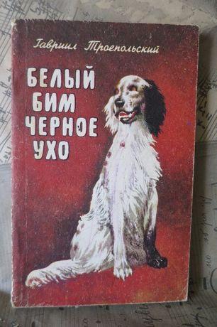 Гавриил Троепольский «Белый Бим Черное ухо»