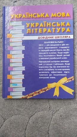Довідник. Українська мова і література