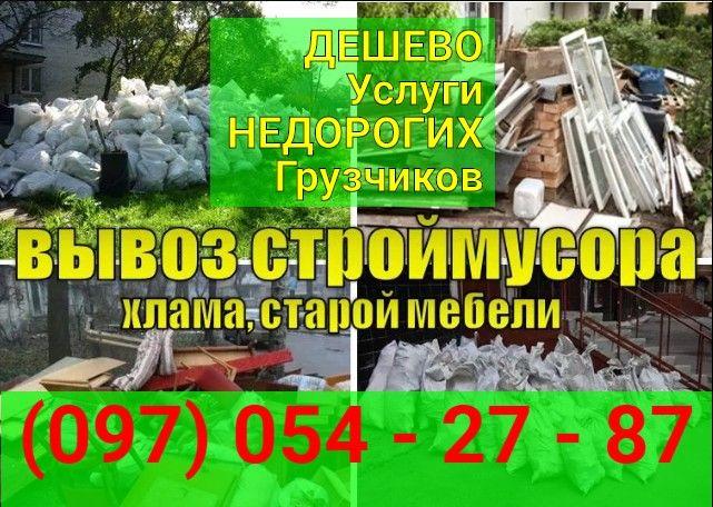 Вывоз строительного мусора Вивіз на свалку Вивоз сміття Грузчики
