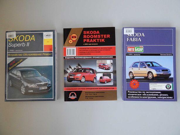 Книги по ремонту и эксплуатации автомобилей SKODA (цены разные)