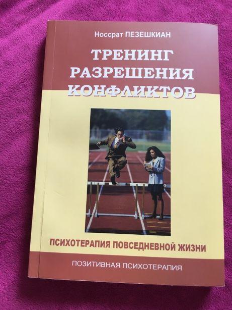 Книга Тренинг разрешения конфликтов. Психотерапия повседневной жизни