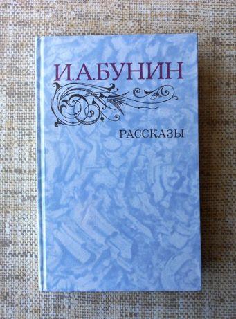 И. А. Бунин Рассказы